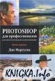 Фотошоп для профессионалов+CD (5-е издание)