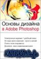 Основы Дизайна в Adobe Photoshop