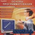 Основы программирования. TurboPascal