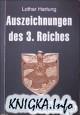Auszeichnungen des 3. Reiches - Spezialkatalog 2005/2006  - Знаки отличия и награды Третьего Рейха - Специальный каталог 2005/2006