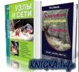 Лучшие книги для рыбака