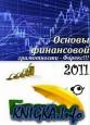 Советники форекс 2011