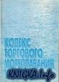 Кодекс торгового мореплавания Украины (КТМ Украины)