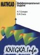 Mathcad. Дифференциальные модели