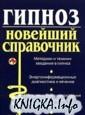 Гипноз Новейший справочник