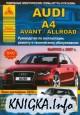 Автомобиль Audi A4 / Avant / Allroad c 2007 г . Руководства по эксплуатации, ремонту  и техническому обслуживанию