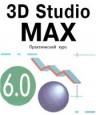 3D Studio Max 6.0. Практический курс