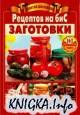 Золотая коллекция рецептов на бис. Заготовки. 163 оригинальных рецепта