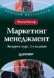 Ф. Котлер. Маркетинг менеджмент. Экспресс-курс. 2-е изд