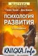 Психология развития человека. 9-е издание