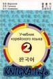 Учебник корейского языка. Часть 2