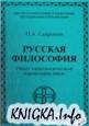 Русская философия. Опыт типологической характеристики