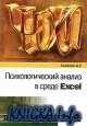 Психологический анализ в среде Excel. Математические методы и инструментальные средства
