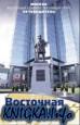 Восточная дюжина. Москва. Восточный административный округ. Путеводитель