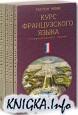 Курс французского языка.T.1( В 4 томах)