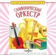 Аудиоэнциклопедия Симфонический оркестр