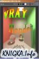 Рендерим с VRay(пособие по VRay 1.5)