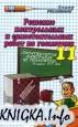 Домашняя работа по геометрии за 11 класс к учебнику «Дидактические материалы по геометрии для 11 класса / Б.Г. Зив