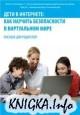 Дети в интернете: как научить безопасности в виртуальном мире