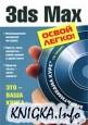 3ds Max Освой легко