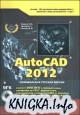 AutoCAD 2012. Полное руководство