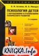 Психология детей с нарушениями и отклонениями психического развития