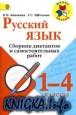 Русский язык. 1-4 класс. Сборник диктантов и самостоятельных работ