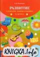 Развитие словаря дошкольника в играх