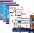 Серия - Библиотека инженера. СОЛОН-Пресс (16 книг )