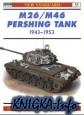M26/M46 Pershing Tank 1943–53