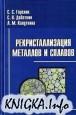 Рекристаллизация металлов и сплавов