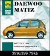 Daewoo Matiz - Эксплуатация, техобслуживание и ремонт