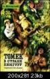 Книжки о Томеке.