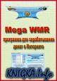 Mega WMR - программа для зарабатывания денег в Интернете