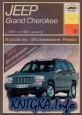 Jeep Grand Cherokee. Устройство,  обслуживание, ремонт, эксплуатация.