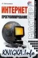 Интернет программирование