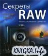 Секреты Raw