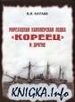 Мореходная канонерская лодка «Кореец» и другие