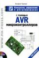 Измерение, управление и регулирование с помощью AVR микроконтроллеров