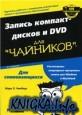 Запись компакт-дисков и DVD для \