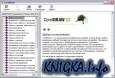 Справка по CorelDRAWX3 (подробный справочник)