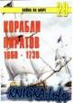 Корабли пиратов 1660-1730 гг.