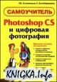 Photoshop CS и цифровая фотография. Самоучитель