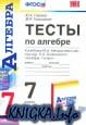 Тесты по алгебре: 7 класс: к учебнику Ю.Н. Макарычева и др. \