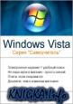 Windows Vista (Серия
