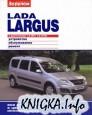 Lada Largus. Устройство, обслуживание, ремонт