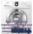 Как запустить сервисный режим для проверки устройств стиральной машины