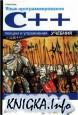 Язык программирования C++. Лекции и упражнения. Учебник.