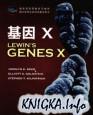 Lewin\'s Genes X (10th ed.)