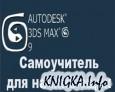 Самоучитель по Autodesk 3ds max 9 для начинающих